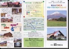 富士山YMCA01