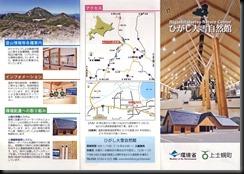 東大雪自然館01