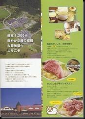_大笹牧場02