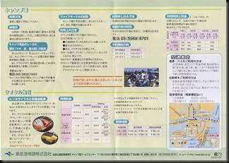 若洲公園キャンプ場02