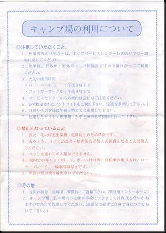 若洲公園キャンプ場04