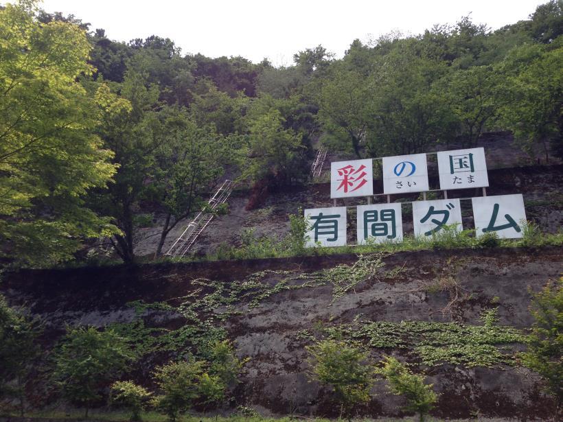 shiratanisawaCourse05_20140530205046f9d.jpg