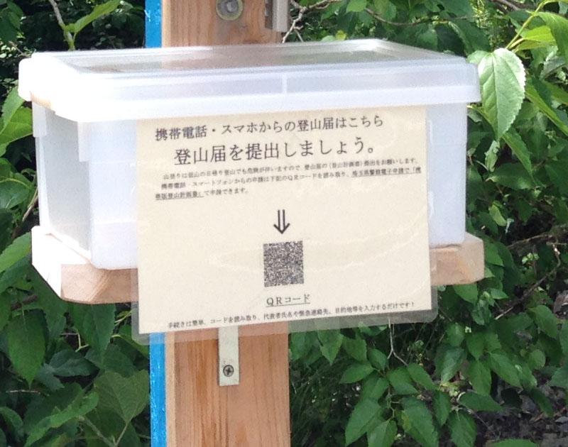 shiratanisawaCourse072.jpg