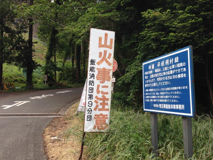 tobimura01.jpg
