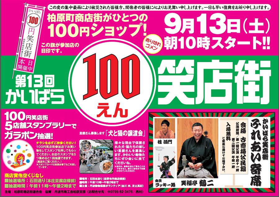 チラシ100円笑店街