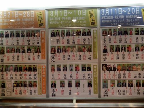 2014.2.12 東京上野(鈴本) 066 (17)