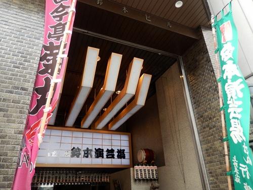 2014.2.12 東京上野(鈴本) 066 (15)
