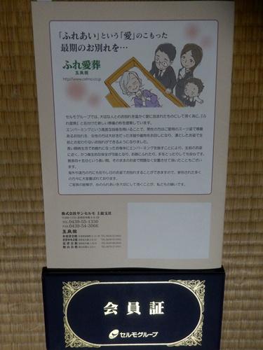 2014.3.5 サンセルモ (ふれあい葬)