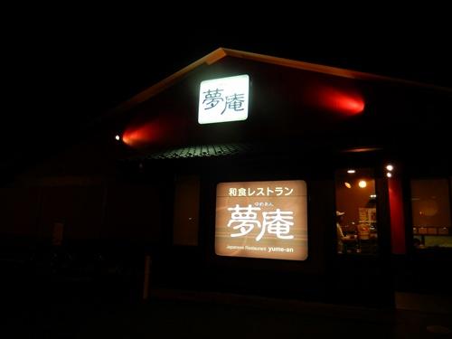 2014.6.15 夢庵で食事 011 (1)