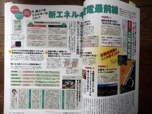 2014.6.28 省エネ 006 (2)
