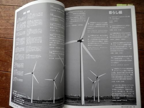 2014.6.28 省エネ 006