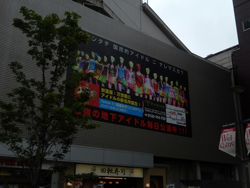 2014.8.9 秋葉原駅前 049 (8)
