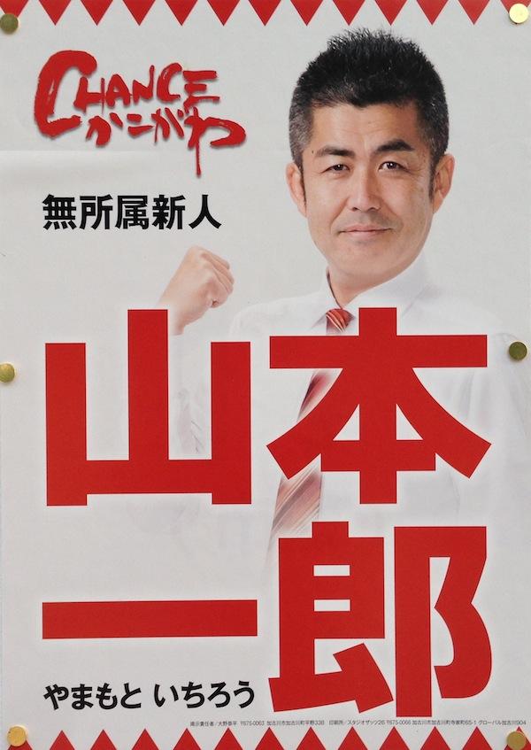 17yamamoto.jpg