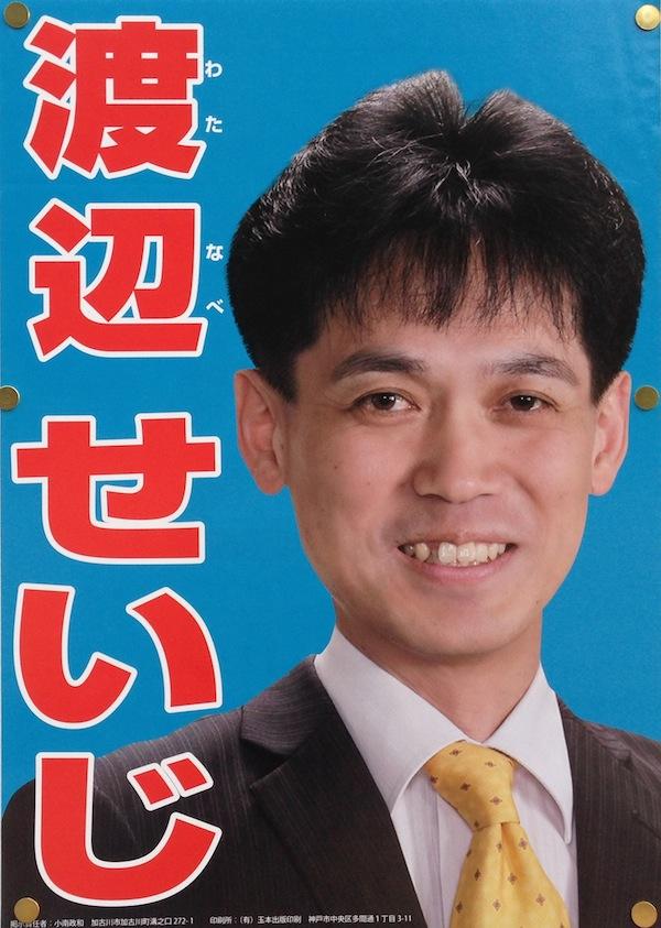 20watanabe.jpg