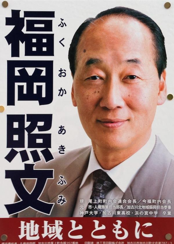 32fukuoka.jpg