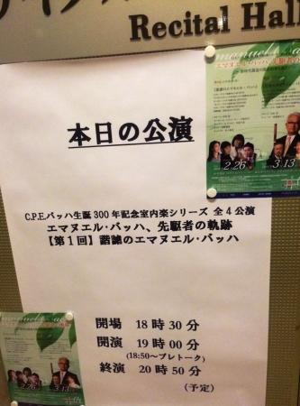 01本日の公演