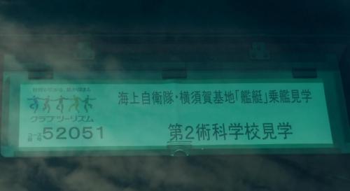 01バスツアー
