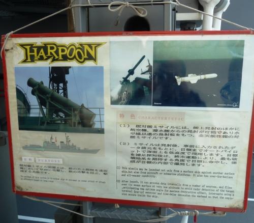 68艦対艦ハプーンミサイル