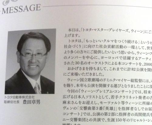 03トヨタ社長