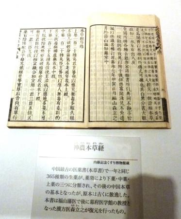 02神農本草経