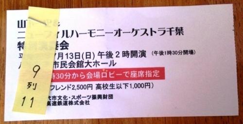 10チケット