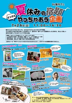natuyasumi-syukudai01