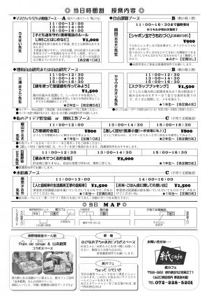 natuyasumi-syukudai02