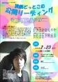 2014_2_演劇どっとこむリーディング_香川