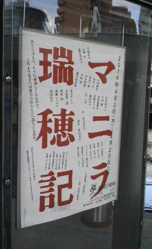 マニラ瑞穂記ポスター