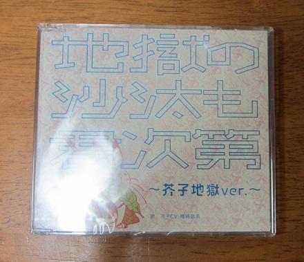 芥子ちゃんのCD