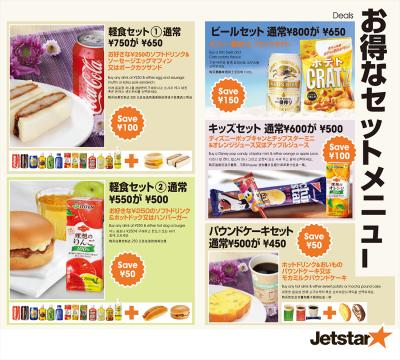 jetmeal5_convert_20140603220153.png