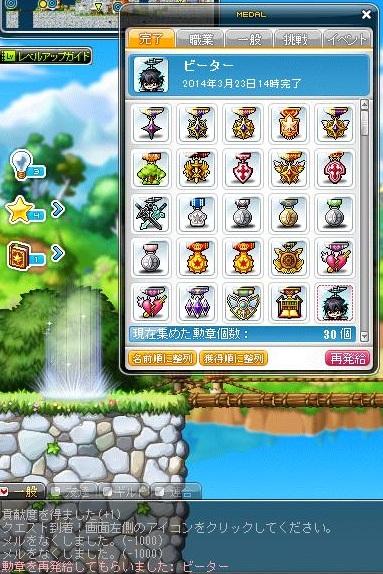 Maple140618_145731.jpg