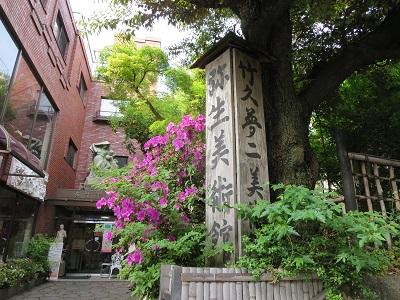 弥生・竹久美術館