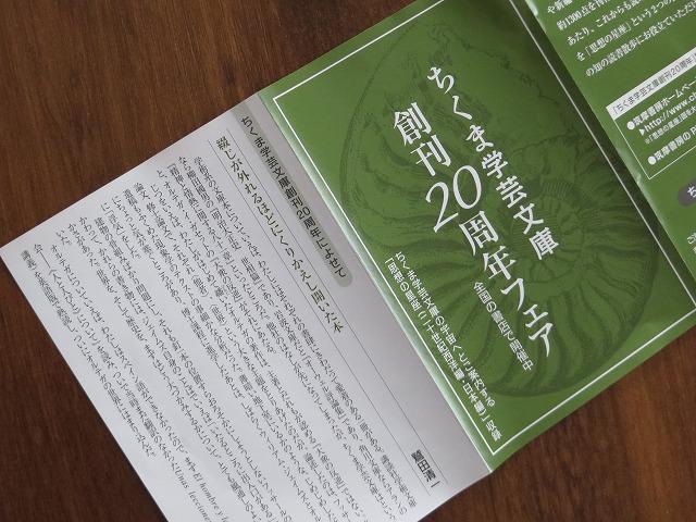 ちくま学芸文庫チラシ1