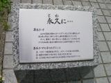 東武武州長瀬駅 永久に・・・ 説明2