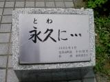 東武武州長瀬駅 永久に・・・ 説明1