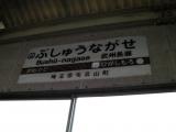 東武武州長瀬駅 駅名標
