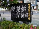 JR福吉駅 吉井浜思ひ出の歌 歌碑