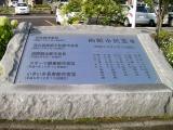JR函館駅 函館市民憲章