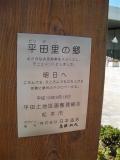 JR平田駅 平田里の里 説明