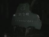 JR上大井駅 上大井驛開設50周年記念碑