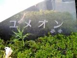 JR金谷駅 ユメオン 説明