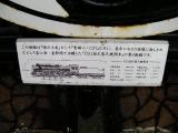 JR直江津駅 D51型式蒸気機関車第4動輪 説明