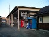 秩父鉄道大野原駅 駅舎