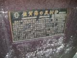 JR佐賀駅 佐賀藩の反射炉 説明