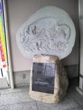 JR志度駅 海女の玉取り伝説