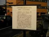 JR多度津駅 少林寺拳法発祥のまち 説明