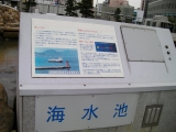JR(讃)高松駅 海水池 説明