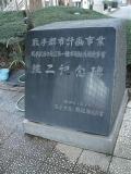 JR取手駅 取手駅西口地区第一種市街地再開発事業竣工記念碑