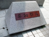 JR富山駅 平和群像 題字